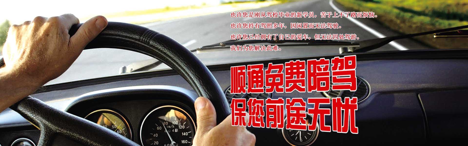 烟台驾校,烟台驾校陪练哪家好,烟台开发区学车多少钱